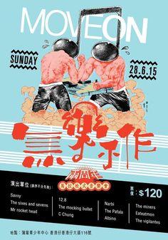 Best Film Posters : Move on 無樂不作2週年音樂會 | Pixelbread 像素麵包  藝術活