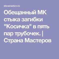 """Обещанный МК стыка загибки """"Косичка"""" в пять пар трубочек.   Страна Мастеров"""
