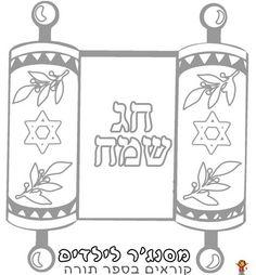Simchat torah printables simchat torah pinterest for Torah coloring pages for kids
