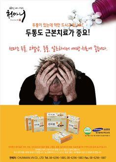 천마니 약국 포스터 디자인