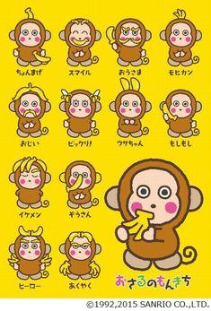 おさるのもんきち / Sanrio