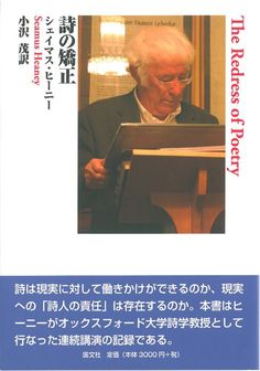 Japanese language copies of Seamus Heaney's 'The Redress of Poetry' as received from Kokubunsha