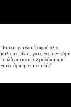 Οέο ; Greek Quotes, Truths, Personality, Cards Against Humanity, Words, Memes, Funny, Inspiration, Biblical Inspiration