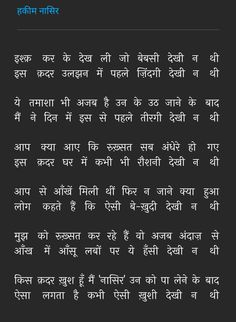 Poetry Hindi, Poetry Quotes, Hindi Quotes, Girl Hiding Face, Sweet Words, Poems, Math Equations, Candy Sayings, Cute Words