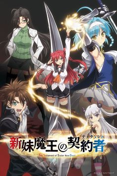 Winter 2015, Shin Maou no Testament: Like Strike the Blood is to Index, this is apparently to DxD. Not a complaint. =)