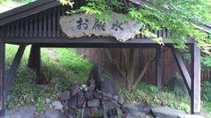 秋田県の湧水~お殿水