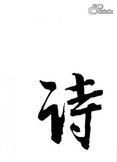 Trabajando el vacío: selección de poesía china  #poesia #China