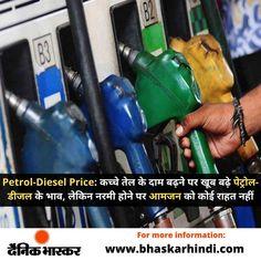 Petrol-Diesel Price: कच्चे तेल के दाम बढ़ने पर खूब बढ़े पेट्रोल- डीजल के भाव, लेकिन नरमी होने पर आमजन को कोई राहत नहीं आगे पढ़े..... #TodayFuelPrice #FuelPriceinIndia #IndiaFuelPrice #PetrolPrice #DieselPrice #PetrolDieselPrice #BusinessNews Cricket News, Lifestyle News, Bollywood News, Business News, New Technology, Sports News, Diesel, Politics, Entertaining