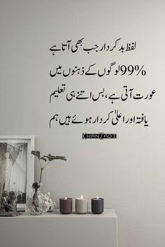 Poetry Quotes In Urdu, Best Urdu Poetry Images, Quran Quotes Love, Urdu Poetry Romantic, Islamic Love Quotes, Wisdom Quotes, Urdu Quotes, Qoutes, Sufi Quotes