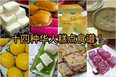 【十四种华人糕点食谱】簡單又美味可口!包你吃了還想再吃!