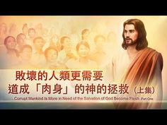 # 基督的发表 #   神的說話《敗壞的人類更需要道成「肉身」的神的拯救》(上集) - YouTube Youtube, Youtubers, Youtube Movies