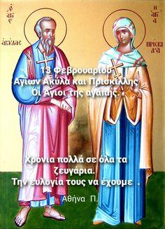 Good Morning Good Night, Wonderful Images, The Good Place, Wish, Cool Photos, Greece, Saints, Prayers, Spring
