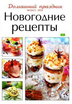 Домашний праздник № 11 2014 новогодние рецепты