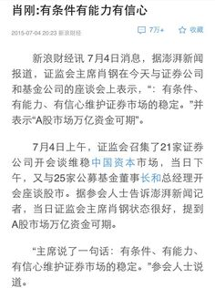 "China market rescue meeting yday leaked by state media: CSRC chairman said ""trillion RMB injection"" could be expected"