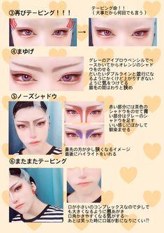 Anime Eye Makeup, Anime Cosplay Makeup, Galaxy Makeup, Korean Eye Makeup, Contour Makeup, Eyeshadow Makeup, Harajuku Makeup, Cosplay Makeup Tutorial, Eye Makeup Designs