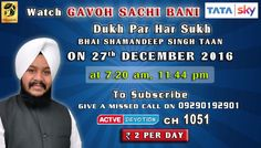 27th December Schedule of Tata Sky Active Devotion Gurbani Channel..  Watch Channel no 1051 on Tata Sky to listen to Gurbani 24X7.. Give A Missed Call On 09290192901 Facebook - https://www.facebook.com/nirmolakgurbaniofficial/ Twitter - https://twitter.com/GurbaniNirmolak Downlaod The Mobile Application For 24 x 7 free gurbani kirtan - Playstore - https://play.google.com/store/apps/details?id=com.init.nirmolak&hl=en App Store…
