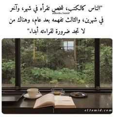 Beautiful Moments, Arabic Quotes, Words, Wisdom, Sayings, Quote, Lyrics, Quotes In Arabic, Horse