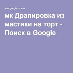 мк Драпировка из мастики на торт - Поиск в Google