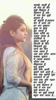 Quotes Discover DeepAishWorld She misery. Life Quotes For Girls, Girl Quotes, Woman Quotes, Papa Quotes, True Love Quotes, Mother Quotes, Friendship Quotes In Hindi, Hindi Quotes On Life, Motivational Picture Quotes