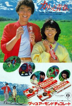"""渡辺徹 × 小泉今日子。グリコアーモンドチョコレートの CM は歴代アイドルの登竜門でした。☆Tōru Watanabé × Kyōko Koizumi in Glico's """"Almond Chocolate"""" CM, 80's, Japan."""