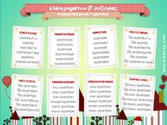 Greek Language, Second Language, Teaching Quotes, School Grades, First Grade Reading, Kids Corner, Reading Activities, Grammar, Classroom