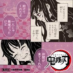 Read Kimetsu No Yaiba / Demon slayer full Manga chapters in English online! Chapter 55, Art Icon, Smiles And Laughs, Boku No Hero Academy, Little Sisters, Dark Fantasy, Anime Art, Animation, My Favorite Things