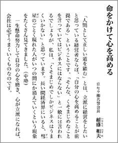 稲盛和夫 名言 - Google 検索