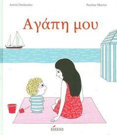 50 παιδικά βιβλία που δεν πρέπει να λείπουν απο καμία βιβλιοθήκη - Elniplex