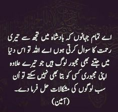Islamic Inspirational Quotes, Islamic Quotes, U R My Everything, Beautiful Dua, Deep Words, Urdu Quotes, Urdu Poetry, Quran, Like Me