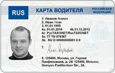 Карта водителя и предприятия для цифрового тахографа с СКЗИ в Курске от компании Корпорация передовых АВТОТЕХНОЛОГИЙ