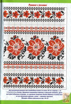 Gallery.ru / Фото #45 - цветочные узоры - anapa-mama Cross Stitch Borders, Cross Stitch Flowers, Cross Stitch Charts, Cross Stitching, Cross Stitch Patterns, Towel Embroidery, Folk Embroidery, Cross Stitch Embroidery, Beaded Embroidery