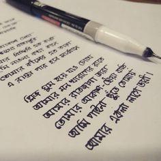 মাত্রা - Bangla Calligraphy and Lettering Public Group Song Lyric Quotes, Poetry Quotes, Typography Fonts, Hand Lettering, Bangla Love Quotes, Song Lyrics Wallpaper, Creative Posters, Calligraphy Letters