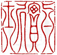 HO CHEN(1530-1604) 明何震(雪漁)刻〔真實居士〕正方朱文印。邊款為【壬寅夏日,製於文石齋中,雪漁。】