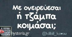 I Still Miss You, Love You, Funny Memes, Jokes, Funny Greek, Funny Phrases, Greek Quotes, Disneyland Paris, Te Amo