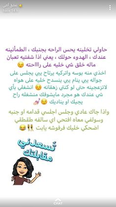 How To Improve Relationship, Relationship Advice, Life Skills, Life Lessons, Life Coach Quotes, Arabic Phrases, Etiquette And Manners, Advice For Bride, Project Life Cards