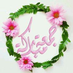 زهره Juma Mubarak Images, Jumma Mubarak Quotes, Modern Tv Wall, Islam Quran, Allah, Flowers, Emoticon, Morning Quotes, Arabic Calligraphy