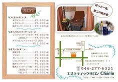 「エステティックサロンcharm チラシ」【裏面】 A5両面 2014年6月