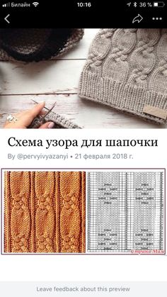 Baby Knitting Patterns, Knitting Stiches, Crochet Stitches Patterns, Stitch Patterns, Cable Knit Hat, Cable Knitting, Knit Crochet, Crochet Hats, Knitting Projects