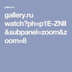 gallery.ru watch?ph=p1E-ZNlI&subpanel=zoom&zoom=8