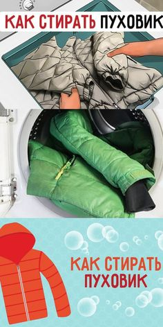 Rules for washing down jackets in a washing machine - Cleaning Solutions, Cleaning Hacks, Clean House, Housekeeping, Home Crafts, Helpful Hints, Healthy Lifestyle, Life Hacks, Healthy Recipes