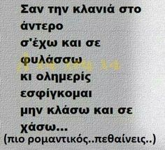 Greek Memes, Funny Greek Quotes, Funny Phrases, Funny Signs, Funny Cartoons, Funny Jokes, Funny Vid, Facebook Humor, Funny Laugh