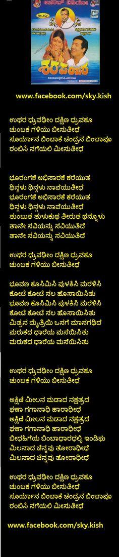 Movie : ಶರಪಂಜರ  (ಕನ್ನಡ)  ---> ಉಥರ ಧ್ರುವಢೀಂ ದಕ್ಷಿಣ ಧ್ರುವಕೂ ಚುಂಬಕ ಗಳಿಯು ಬೀಸುತೀಧೆ ಸೂರ್ಯಾನ ಬಿಂಬಾಕೆ ಚಂದ್ರನ ಬಿಂಬಾವೂ ರಂಬಿಸಿ ನಗೆಯಲಿ ಮೀಸುತೀಧೆ
