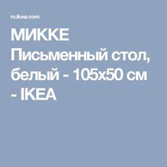 МИККЕ Письменный стол, белый - 105x50 см - IKEA