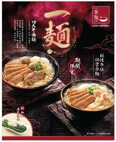 Food Menu Design, Food Poster Design, Restaurant Website Design, Restaurant Poster, Food Promotion, Food Banner, Asian Recipes, Ethnic Recipes, Food Concept