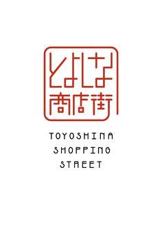 勝手に作った「とよしな商店街」非公式ロゴ