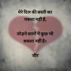 Sufi Quotes, Marathi Quotes, Qoutes, Crazy Quotes, Love Quotes, Classic Poems, Poetry Hindi, Gulzar Quotes, Zindagi Quotes