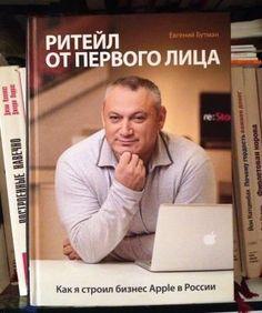 История про Apple in russia
