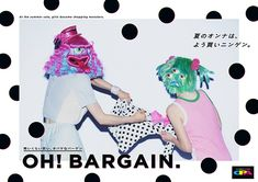 OPA夏のバーゲン「怖いくらい安い、オバケなバーゲン OH!BARGAIN.」開催 Flyer Design, Web Design, Graphic Design, Magazine Layout Design, Fashion Advertising, Beautiful Posters, New Details, Web Banner, Japan Fashion