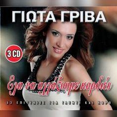 http://www.music-bazaar.com/greek-music/album/895376/ELA-NA-ALLAXOUME-KARDIES-CD1/?spartn=NP233613S864W77EC1&mbspb=108 ΓΡΙΒΑ ΓΙΩΤΑ - ΈΛΑ ΝΑ ΑΛΛΑΞΟΥΜΕ ΚΑΡΔΙΕΣ (CD1) (2015) [National Greek] # #NationalGreek