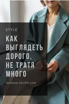Office Fashion, Business Fashion, Fashion 2020, Look Fashion, Autumn Fashion, Womens Fashion, Dramatic Classic, Interesting Blogs, Dress Neck Designs